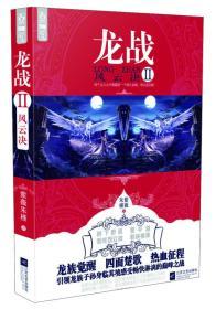 奇幻:龙战 - 风云决Ⅱ
