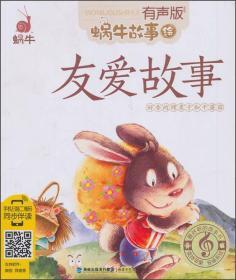 蜗牛故事绘:友爱故事(有声版)