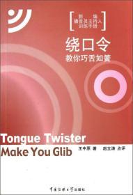 绕口令教你巧舌如簧:新编播音员主持人训练手册