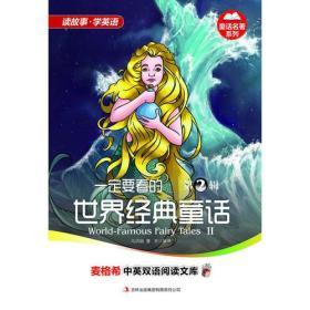 麦格希中英双语阅读文库:一定要看的世界经典童话.第2辑