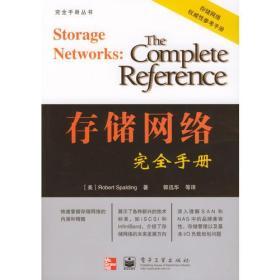 存储网络完全手册
