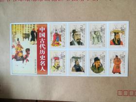 火花  中国古代历史名人(全套44+1)(库存   2)