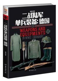 二战陆军单兵装备 德国 赫英斌 台海出版社 9787516819807