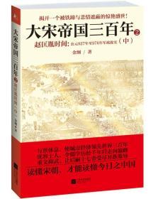 大宋帝国三百年2:赵匡胤时间(中)