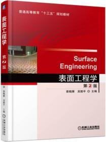 表面工程学(第2版)