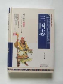 三国志(16开硬精装)