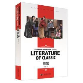 茶馆(名师精读版)/学生新课标必读世界经典文学名著