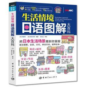 生活情境日语图解大百科(附赠免费下载MP3音频)