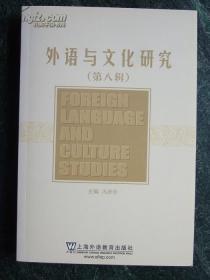 外语与文化研究 . 第8辑