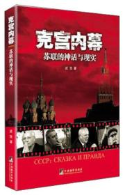 克宫内幕:苏联的神话与现实