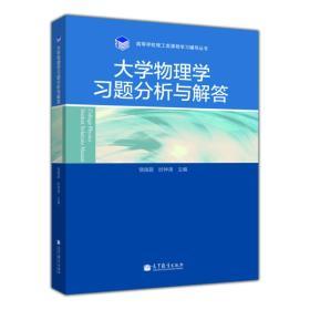 大学物理学习题分析与解答 饶瑞昌,时钟涛 高等教育出版社