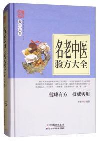 9787557634421-ha-家庭实用百科全书·养生大系:名老中医验方大全