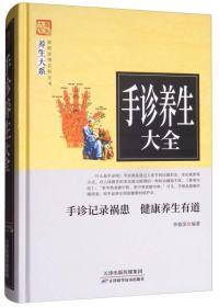 9787557634322-ha-家庭实用百科全书·养生大系:手诊养生大全