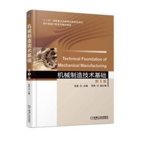 机械制造技术基础(第3版)(本科教材)