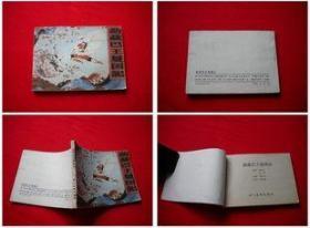 《勐藏巴王复国记》四川1985.10一版一印2万册缺本10品,1978号。连环画
