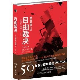自由裁决:最新邦德小说