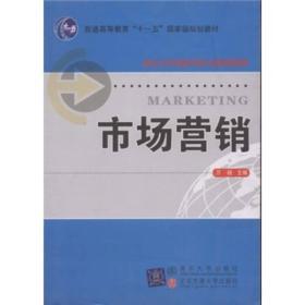 普通高等教育十一五国家级规划教材:市场营销