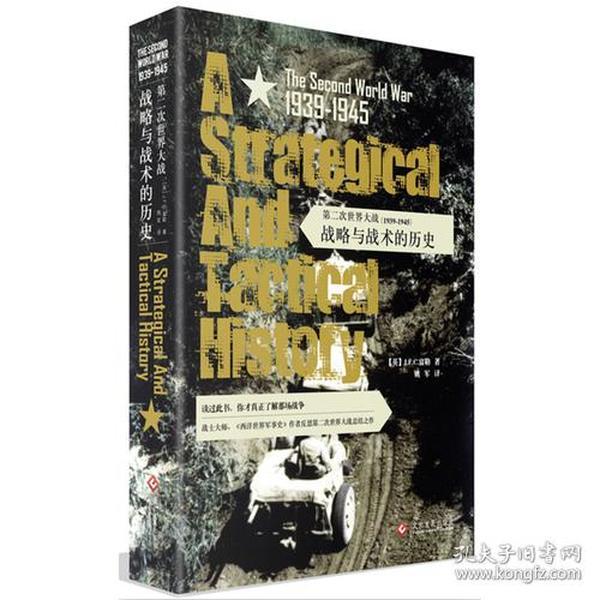 新书--第二次世界大战(1939-1945):战略与战术的历史(精装)