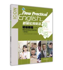 正版qx-9787040420845-新编实用英语初级教程(下)
