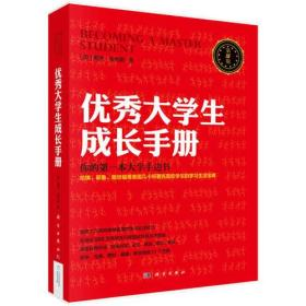优秀大学生成长手册(第15版)