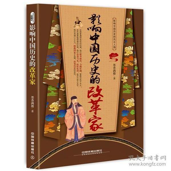 影响中国历史的改革家