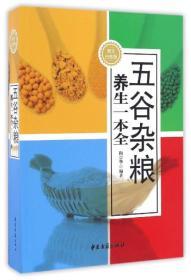 五谷杂粮养生一本书  A3L