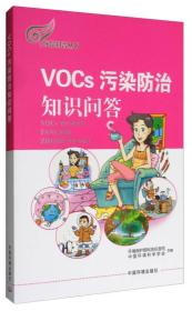 环保科普丛书:VOCs污染防治知识问答