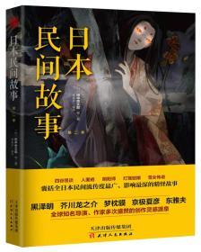 日本民间故事·第二季