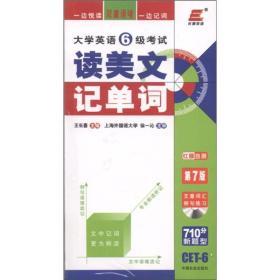 长喜英语·2012大学英语6级考试读美文记单词:红膜自测(第7版)
