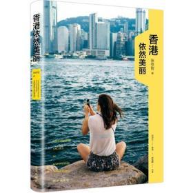 香港依然美丽