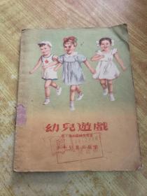 幼儿游戏(馆藏正版)(五十年代老书)(封面有中华人民共和国铁道部赠送章)(略损如图)
