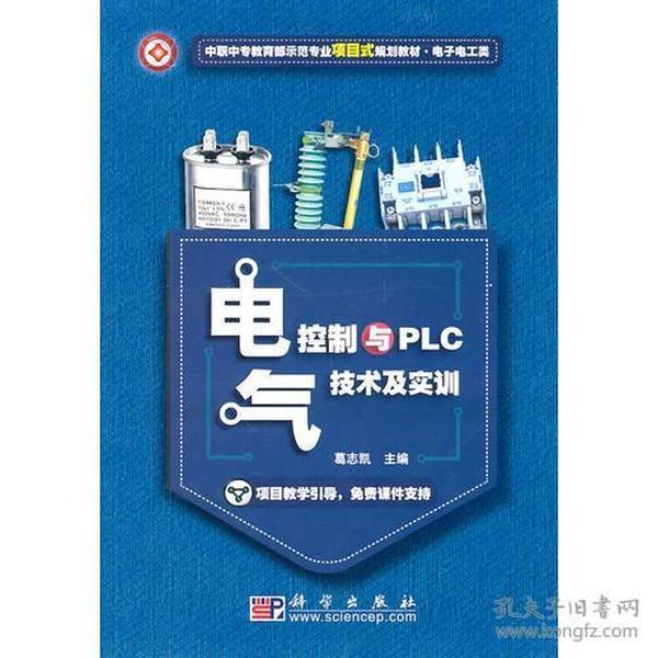 电气控制与PLC技术及实训