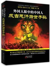 外国人眼中的中国人:成吉思汗后世子孙