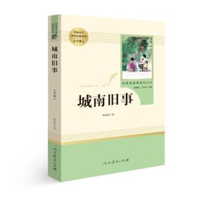中小学新版教材(部编版)配套课外阅读 名著阅读课程化丛书 城南旧事