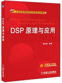DSP原理与应用/21世纪高等院校电气信息类系列教材