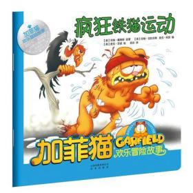 加菲猫欢乐冒险故事:疯狂铁猫运动