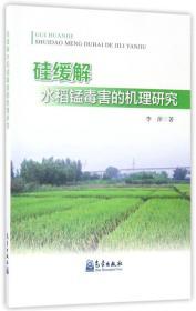 硅缓解水稻锰毒害的机理研究
