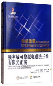 有色金属理论与技术前沿丛书:频率域可控源电磁法三维有限元正演