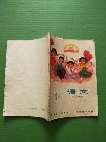 上海市小学课本:语文(一年级第一学期)书内有笔迹、划线见图,缺版权页