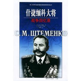 什捷缅科大将战争回忆录