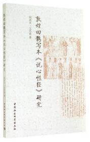敦煌回鹘写本说心性经研究