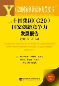 9787509766897-yd-二十国集团(G20)国家创新竞争力发展报告
