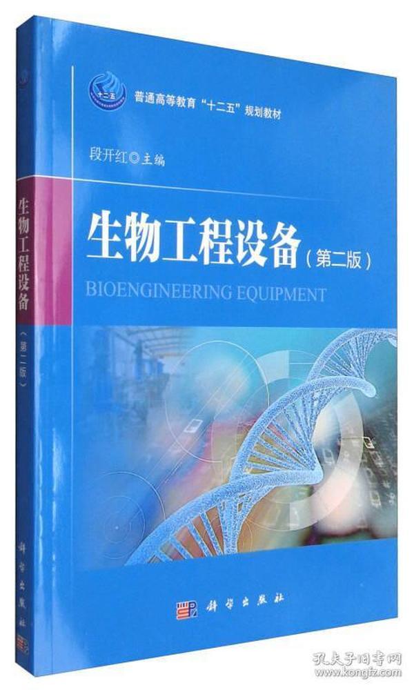 """生物工程设备(第二版)/普通高等教育""""十二五""""规划教材"""