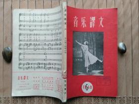 音乐译文1959第5辑(总第23辑)