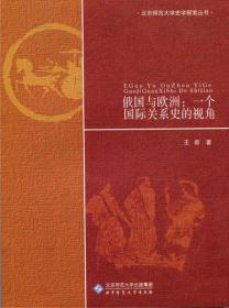 北京师范大学史学探索丛书 俄国与欧洲:一个国际关系史的视角