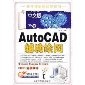 中文版AutoCAD辅助绘图