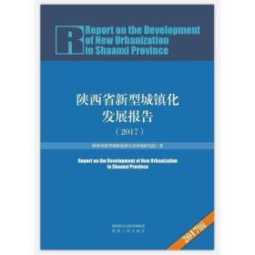 陕西省新型城镇化发展报告:2017
