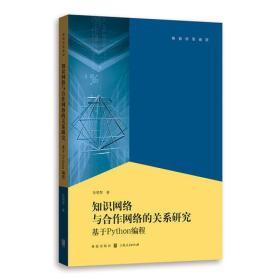 格致经管前沿:知识网络与合作网络的关系研究·基于Python编程