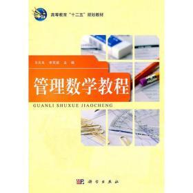 管理数学教程