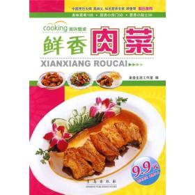美味餐桌:鲜香肉菜
